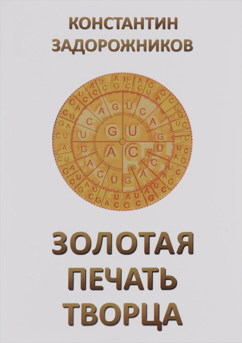 Золотая печать творца