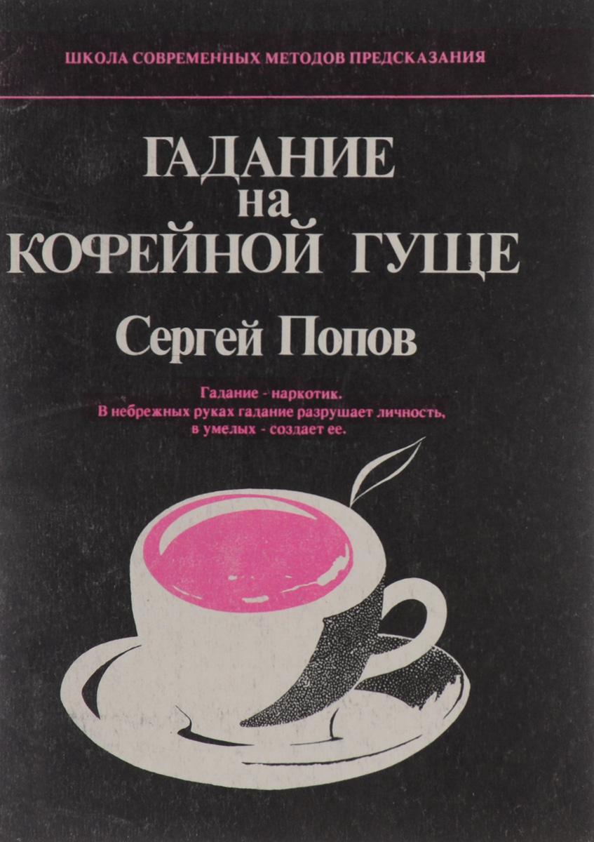 Гадание на кофейной гуще ( 5-86321-006-0 )