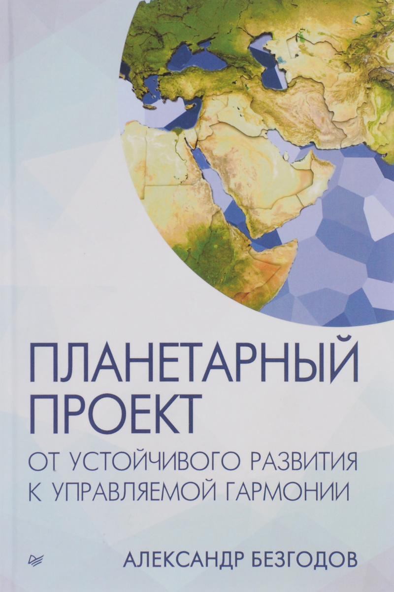 Планетарный проект. От устойчивого развития к управляемой гармонии ( 978-5-4461-0324-9 )
