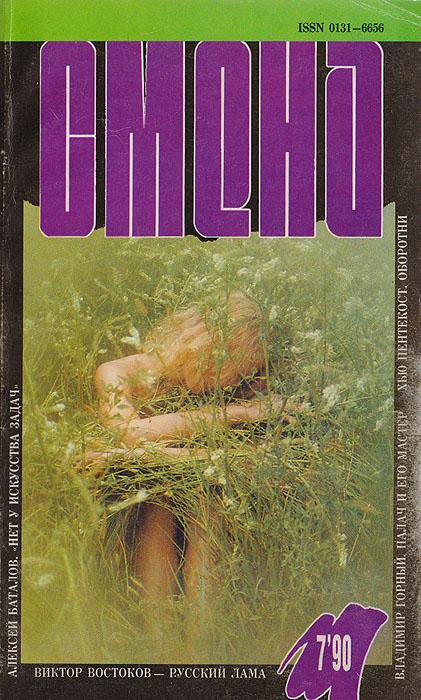 """Журнал """"Смена"""". № 7, 1990 г."""