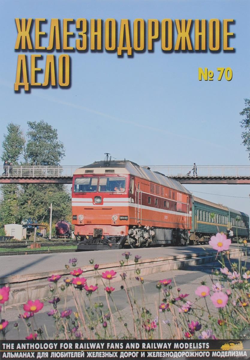 Железнодорожное дело. Альманах, №70, 2014