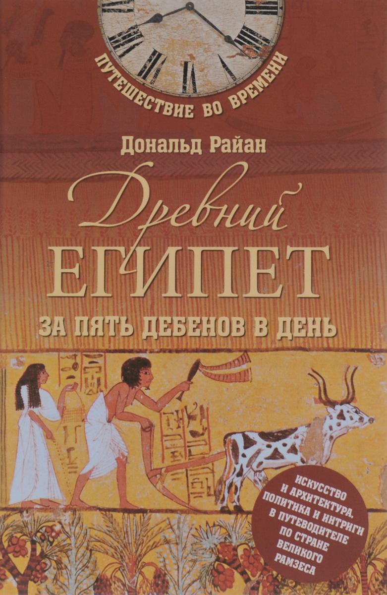 Древний Египет за пять дебенов в день ( 978-5-4444-1639-6 )