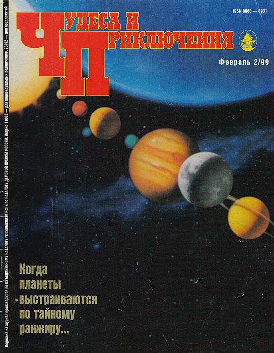"������ ""������ � �����������"". � 2, 1999 �."