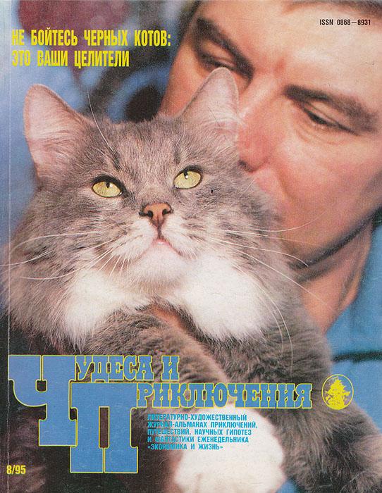 """Журнал """"Чудеса и приключения"""". № 8, 1995 г."""