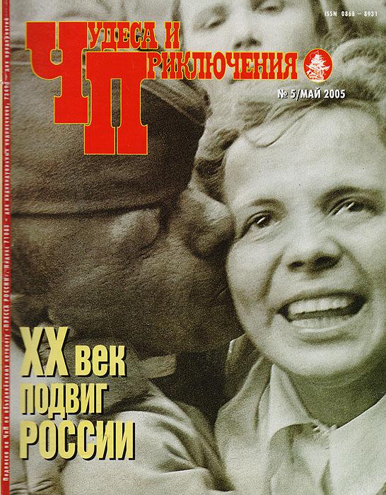 """Журнал """"Чудеса и приключения"""". № 5, 2005 г."""