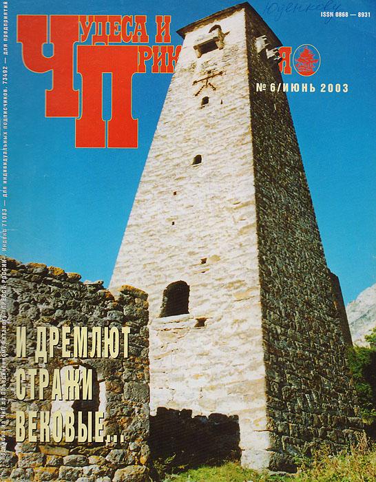 """Журнал """"Чудеса и приключения"""". № 6, 2003 г."""