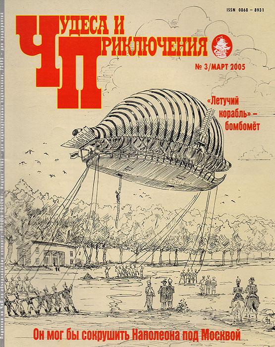 """Журнал """"Чудеса и приключения"""". № 3, 2005 г."""