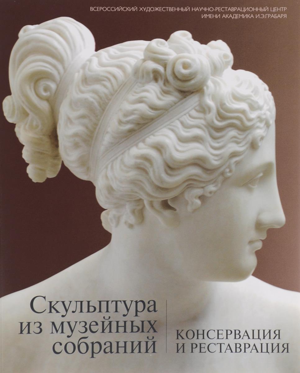 Скульптура из музейных собраний. Консервация и реставрация ( 978-5-91340-028-4 )