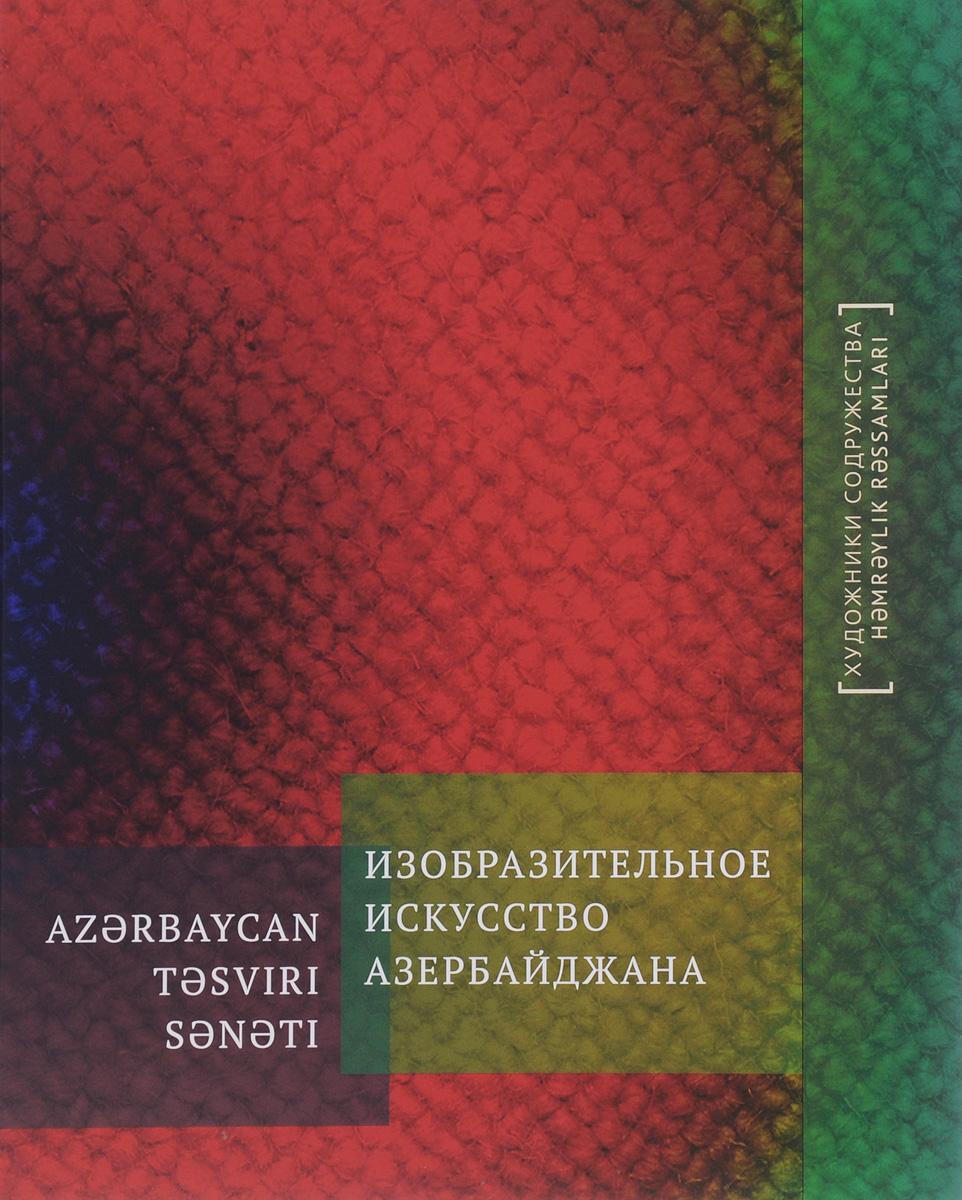 Изобразительное искусство Азербайджана