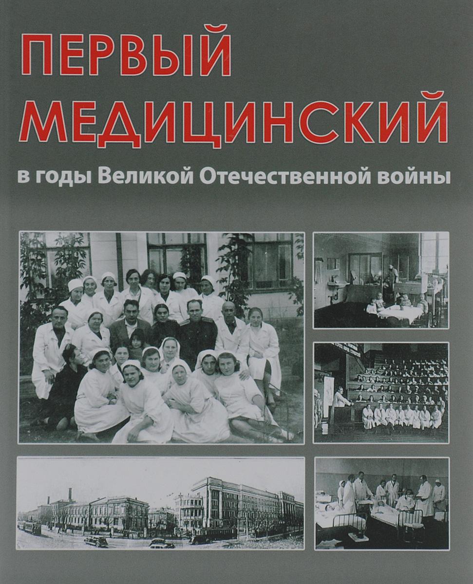 Первый медицинский в годы Великой Отечественной войны ( 978-5-98811-344-7 )