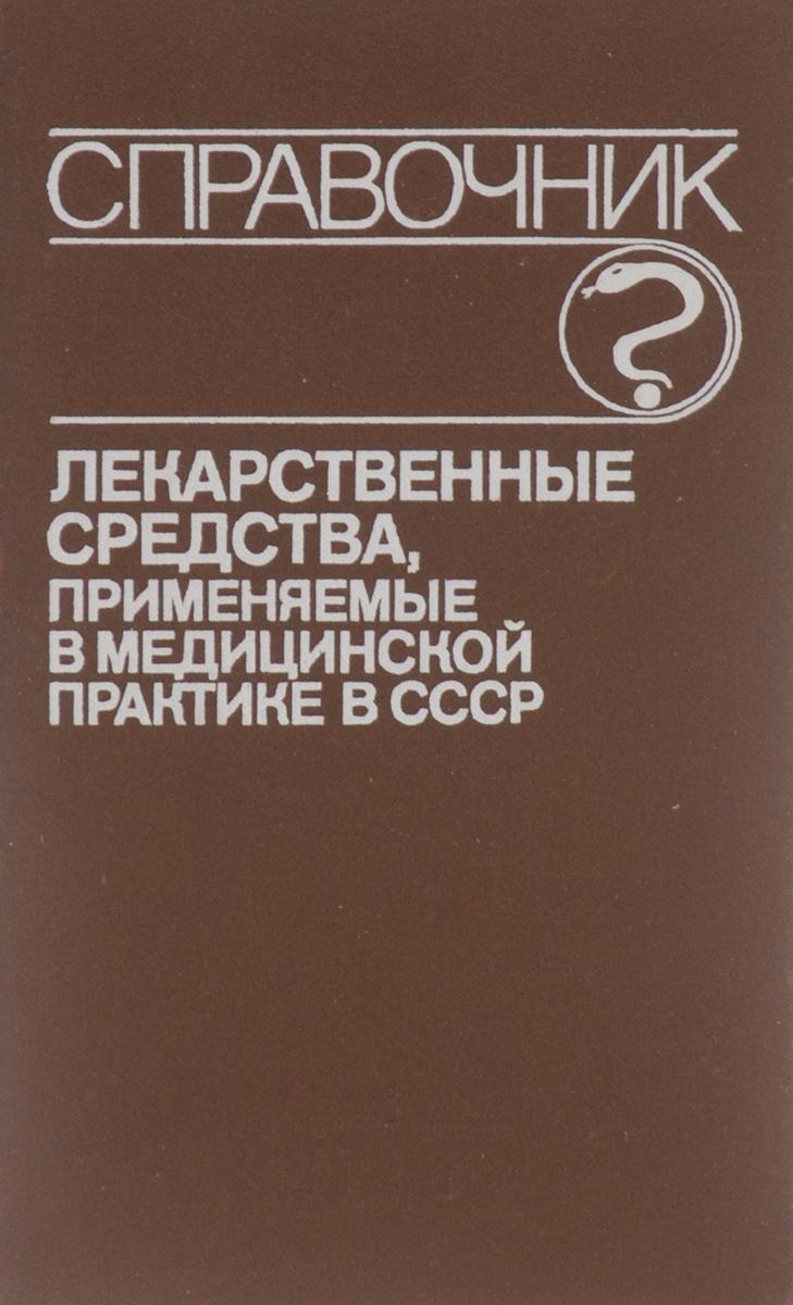 Лекарственные средства, применяемые в медицинской практике в СССР