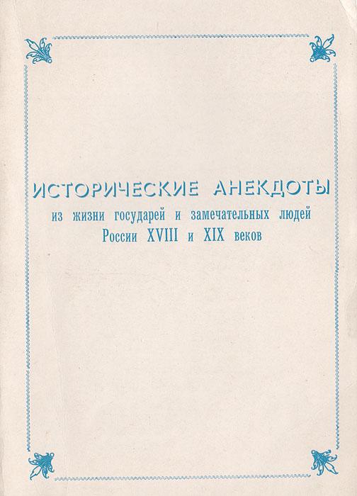 Исторические анекдоты из жизни государей и замечательных людей России XVIII и XIX веков
