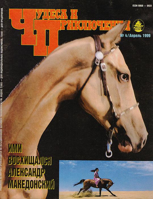 """Журнал """"Чудеса и приключения"""". №4, 1999 г."""