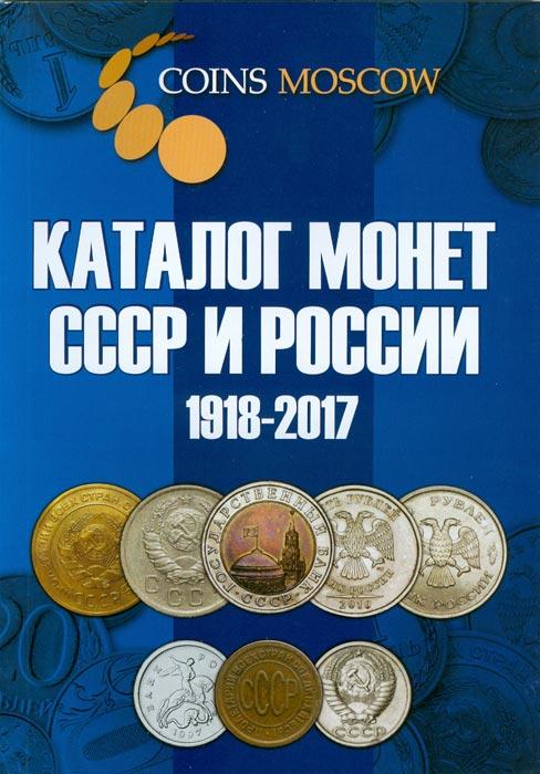 Coins Moscow. Каталог Монет СССР и России 1918-2017 годов (c ценами)