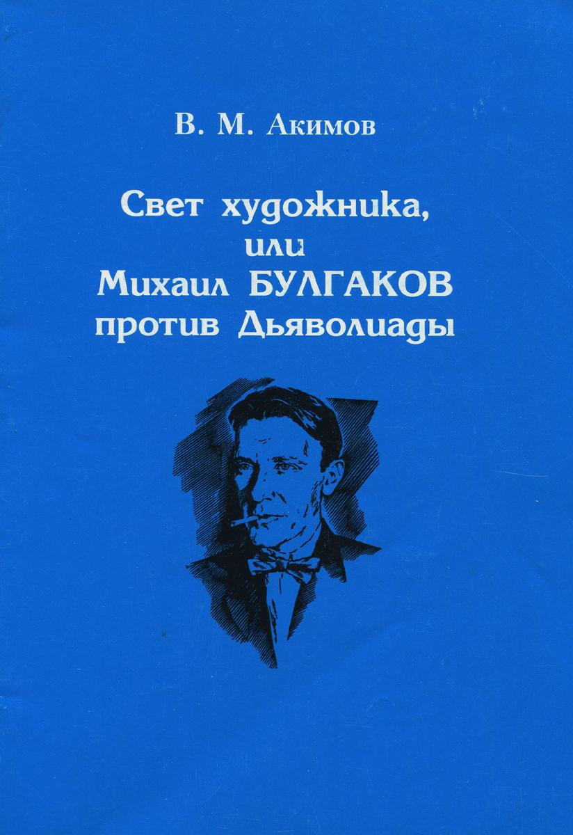 Свет художника, или Михаил Булгаков против Дьяволиады