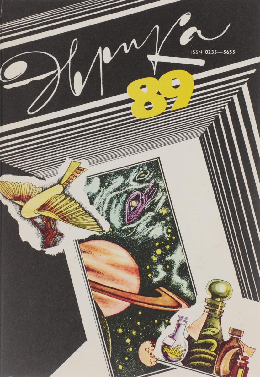 Эврика. Ежегодник. 1989