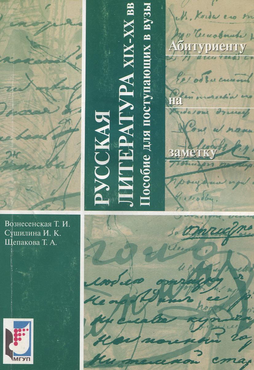 Русская литература XIX-XX веков