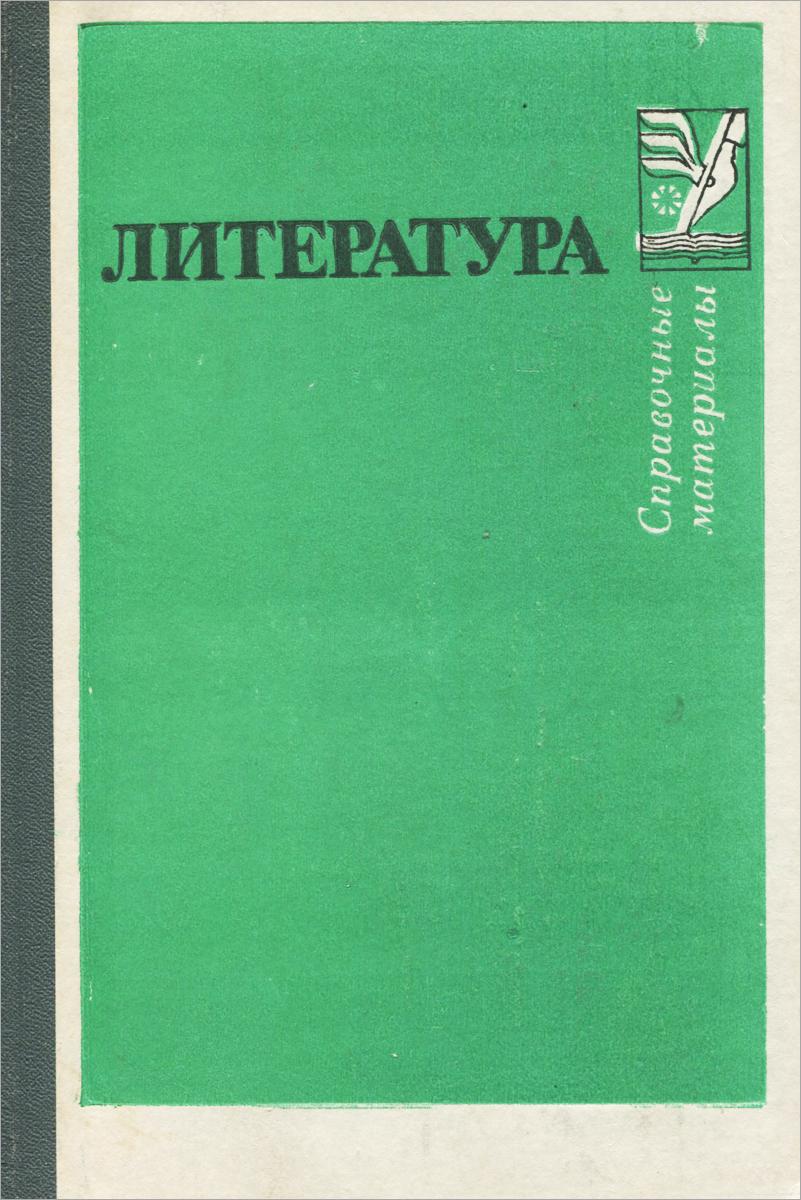 Литература. Справочные материалы