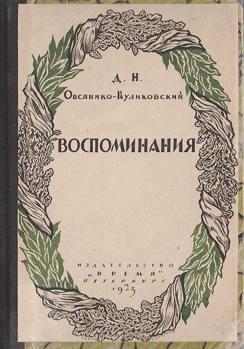 Д. Н. Овсянико-Куликовский. Воспоминания