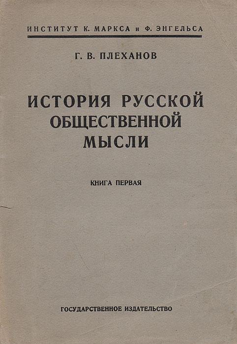 История русской общественной мысли. Книга первая