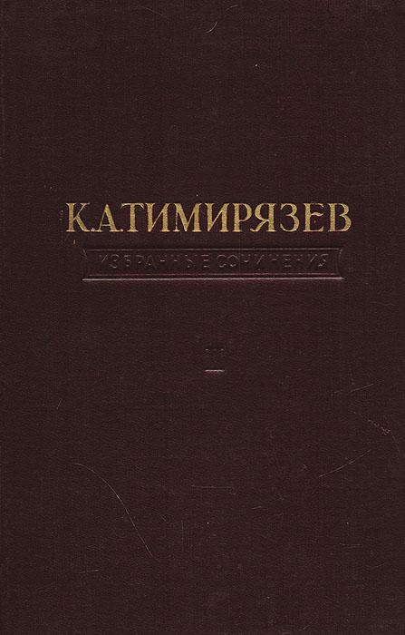 К. А. Тимирязев. Избранные сочинения. Том 1. Солнце, жизнь и хлорофилл