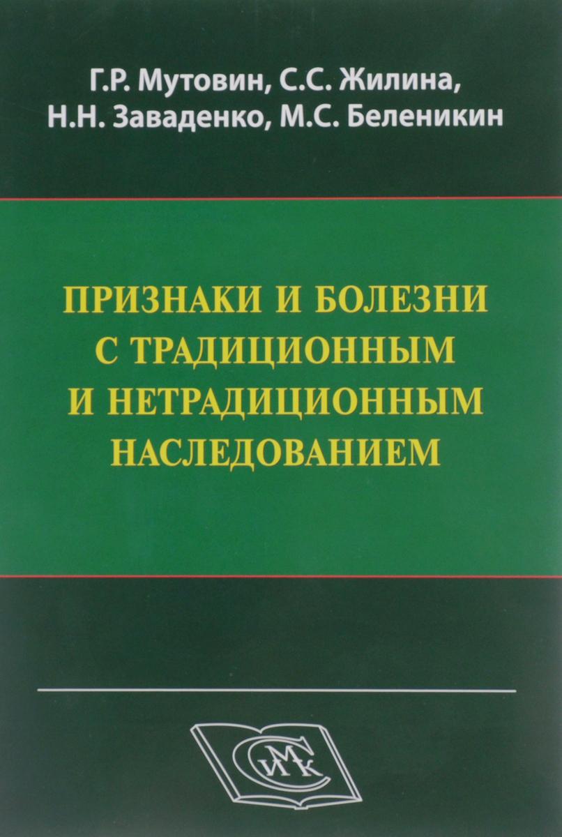 Признаки и болезни с традиционным и нетрадиционным наследованием. Учебно-методическое посо