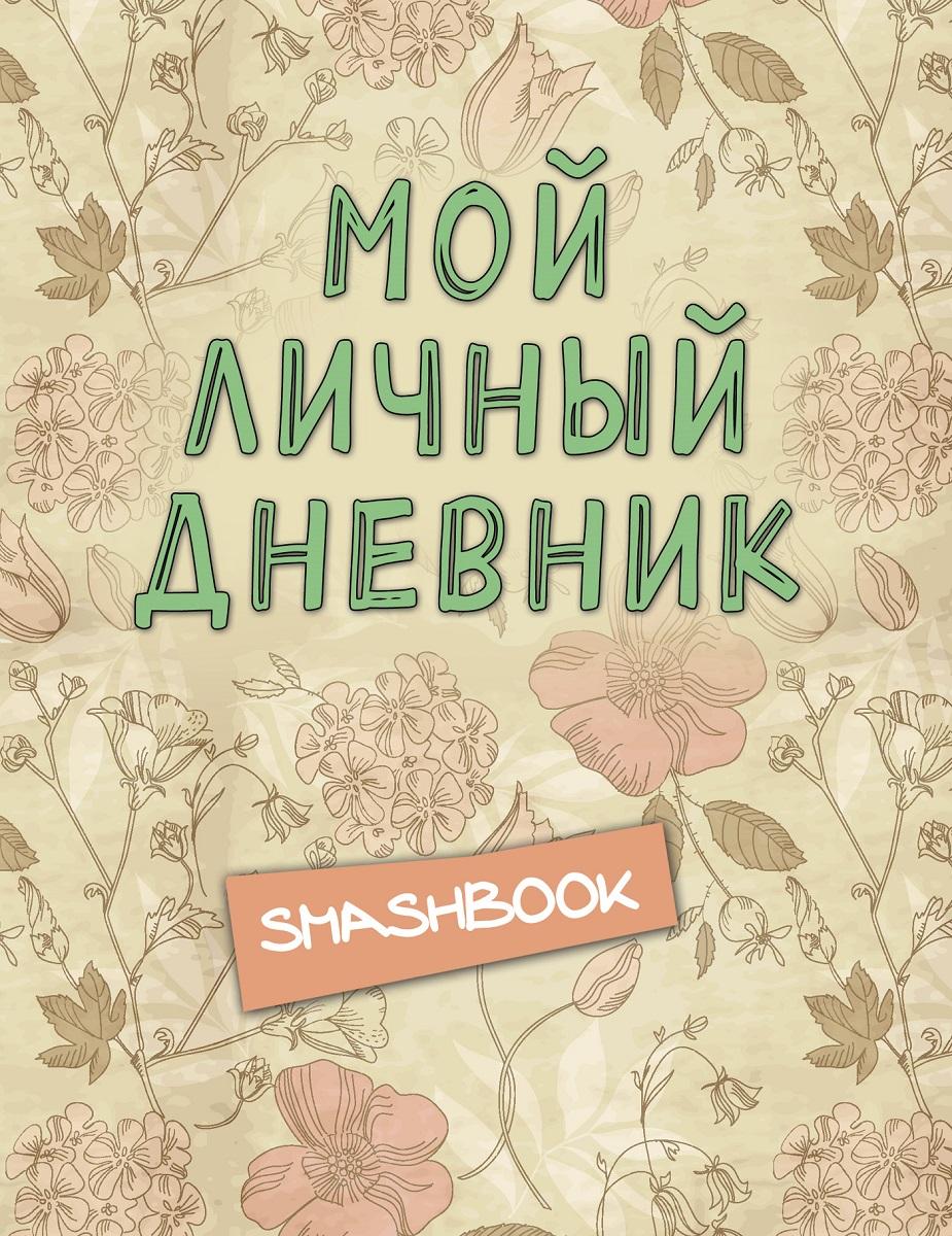 Мой личный дневник12296407Смэшбук - это место для свободного творчества! Здесь нет правил и условий - делай все, что хочется. Разливай клей, разбрасывай бусины, сухие листья, красивые ленты, пуговицы, рисуй, вырезай и приклеивай, украшай странички - твори по своим правилам! Мой личный дневник - это смэшбук о твоей жизни. Здесь ты сможешь рассказать о том, как прошел твой день - рисунками или словами, это неважно. Мы подготовили оригинальные фоны для твоих рассказов, продумали куда красиво вписать дату, также разместили на страницах оригинальные шкалы, на которых ты сможешь отмечать и оценивать свое настроение, погоду, активность, влюбленность и просто степень счастья. В смэшбуке есть и тематические развороты, в которых ты расскажешь о своих планах. страхах, любимых цитатах и многом другом. Ни одна страничка в смэшбуке не похожа на другую. А в совокупности с твоим творчеством это будет уникальная книга о твоей невероятно красивой и интересной жизни.
