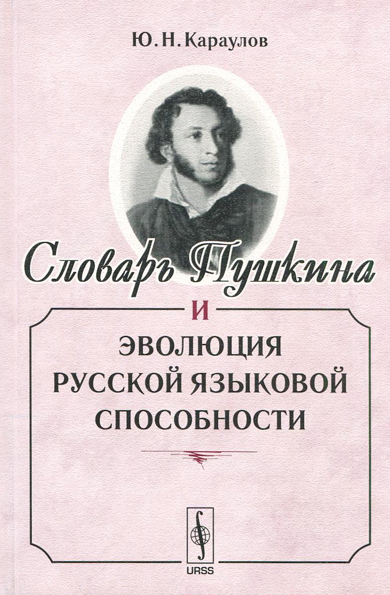 Словарь Пушкина и эволюция русской языковой способности
