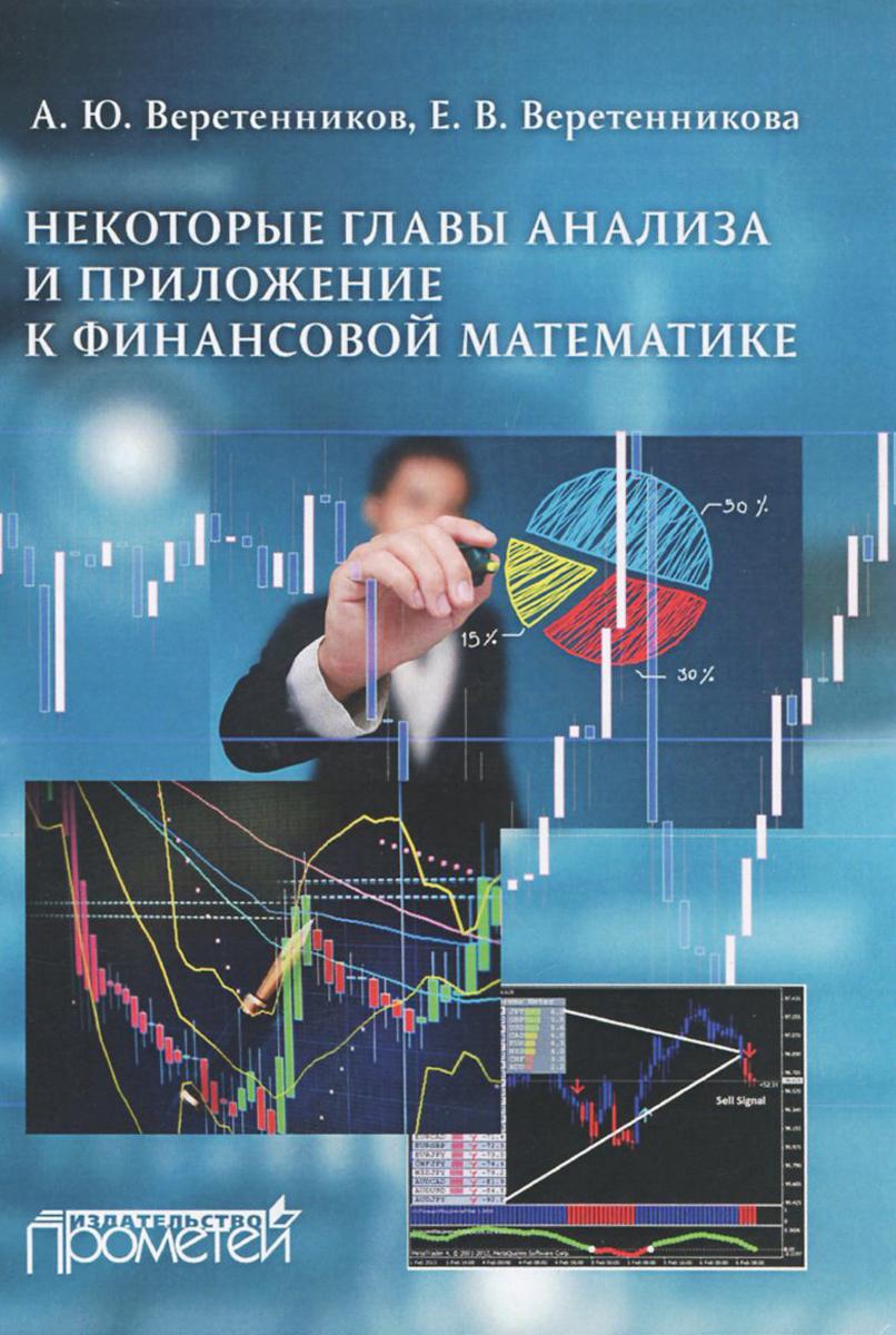 Некоторые главы анализа и приложение к финансовой математике ( 978-5-9907452-5-4 )