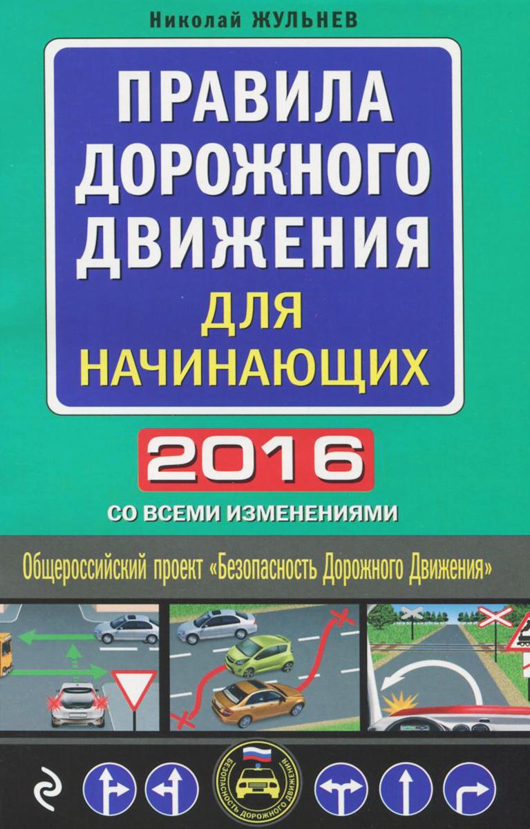 Правила дорожного движения для начинающих 2016 со всеми изменениями