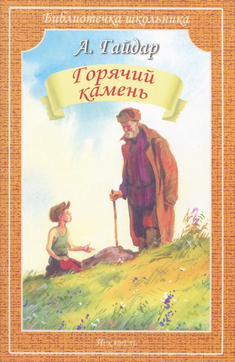Горячий камень12296407Рассказ Горячий камень - сказочная история Аркадия Гайдара, впервые появившаяся в печати в 1941 году ещё до начала войны. Горячий камень рассказывает о действительно важном и значительном, о жизни, которую если подумать, никто не хочет начинать сначала. Гайдар говорил, что хотел бы, чтобы маленькие читатели понимали, что жизнь дана всего одна и прожить её нужно достойно.
