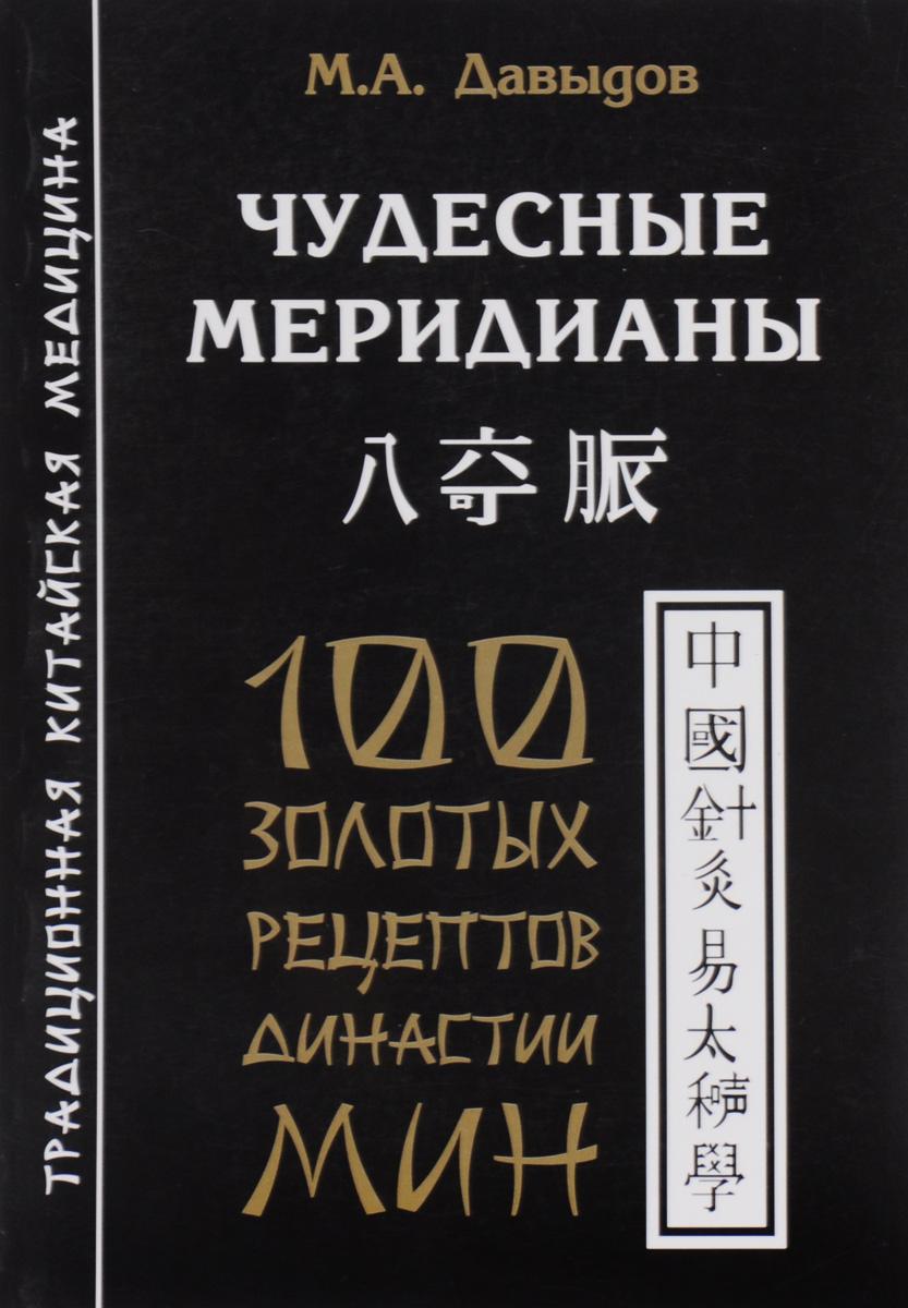 Чудесные меридианы. 100 золотых рецептов династии Мин