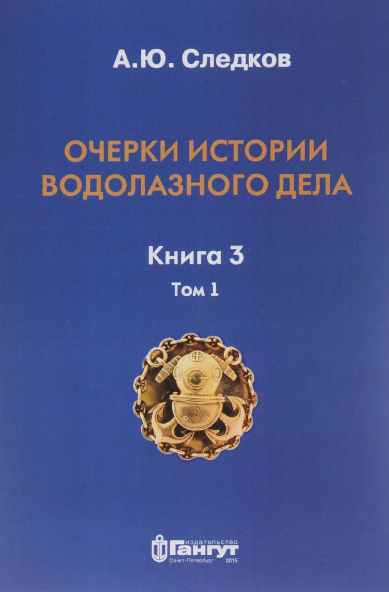 Очерки истории водолазного дела. Книга 3. Том 1 ( 978-5-9906891-8-3 )