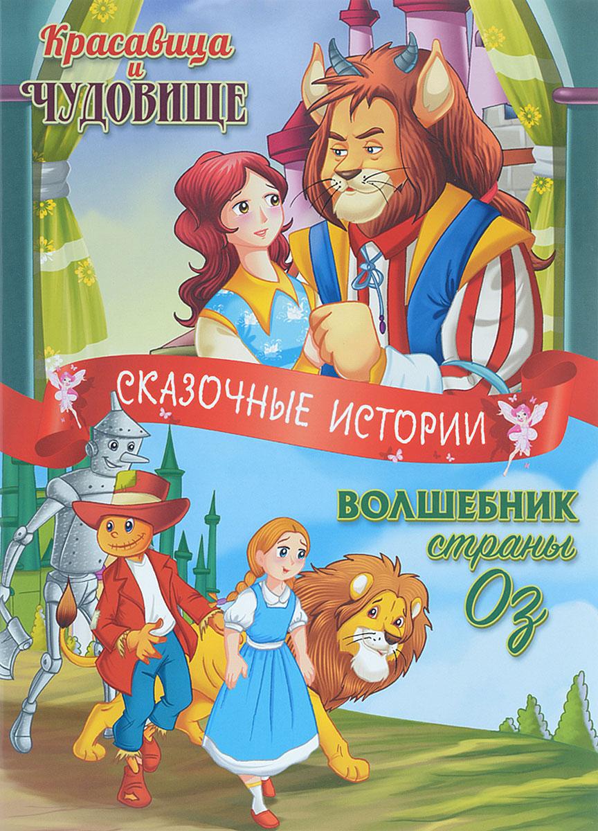 Книга. Сказочные истории. Красавица и чудовище, Волшебник страны Оз