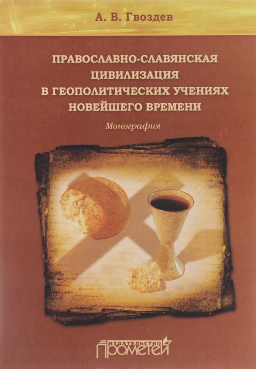 Православно-славянская цивилизация в геополитических учениях Новейшего времени ( 978-5-9907452-0-9 )