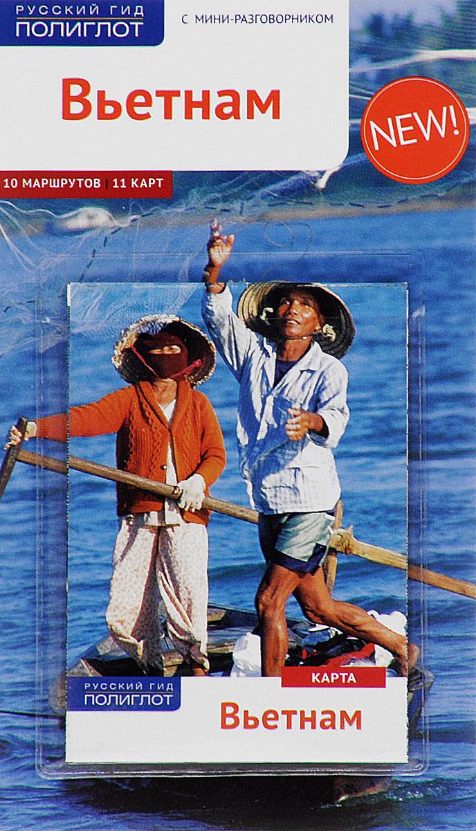 Вьетнам. Путеводитель с мини-разговорником