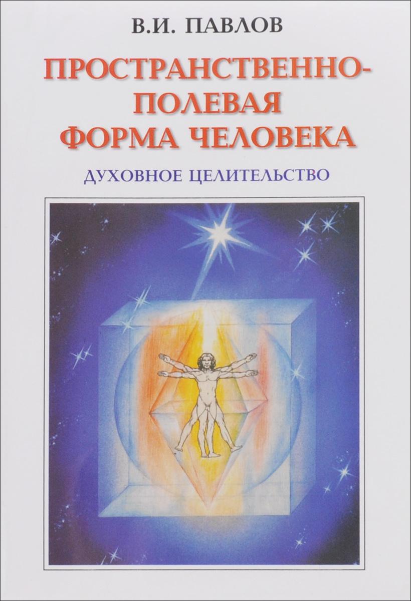 Пространственно-полевая форма человека. Духовное целительство