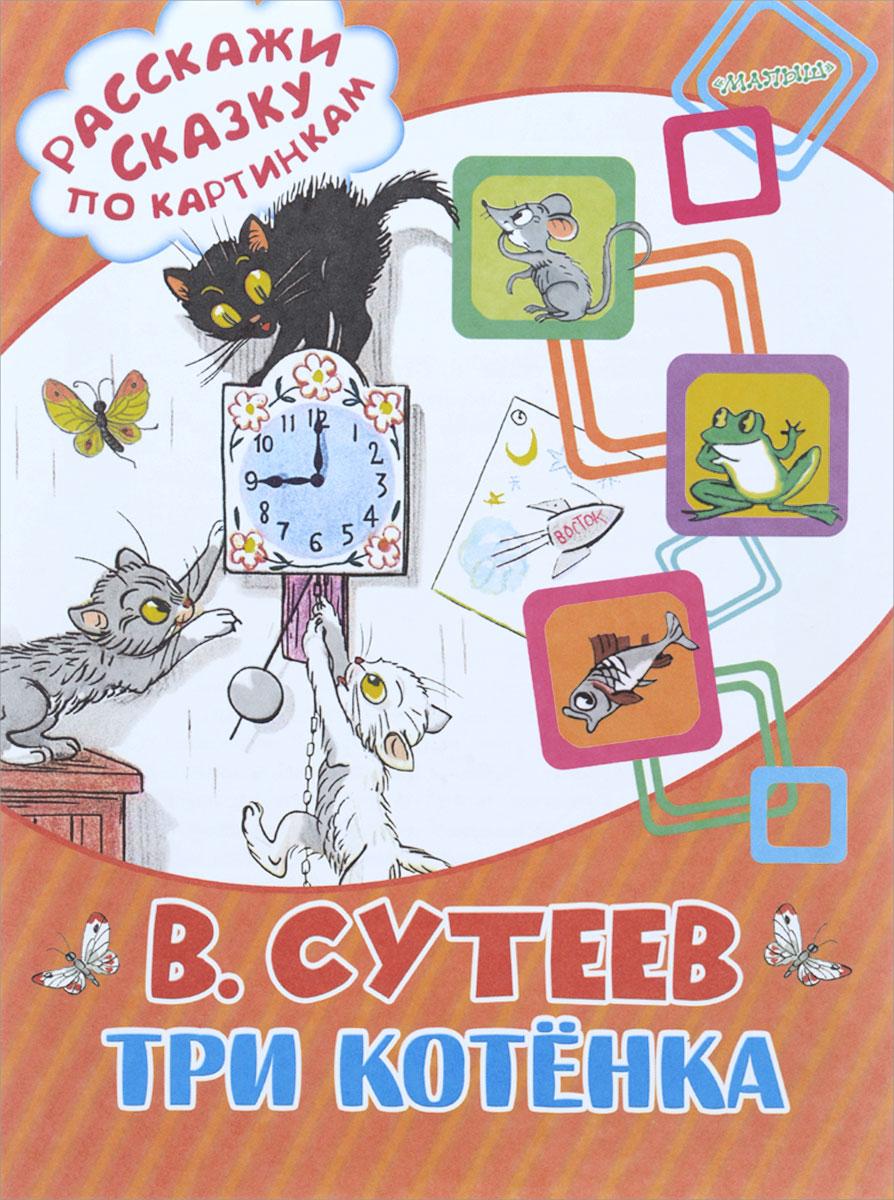 Три котёнка12296407Знаменитый сказочник и художник В.Сутеев написал и нарисовал сказки Три котёнка и Мышонок и Карандаш для самых маленьких ребят. Прочитайте им сказки, а потом покажите картинки и попросите рассказать сказки по картинкам своими словами. Малыши с радостью самостоятельно расскажут сказку, да ещё обязательно придумают что-то от себя. Если малышу будет трудно вспомнить последовательность событий, задайте ему вопросы, расположенные в конце сказки. Книжки из серии Расскажи сказку по картинкам развивают фантазию, внимательность, логику и воображение.