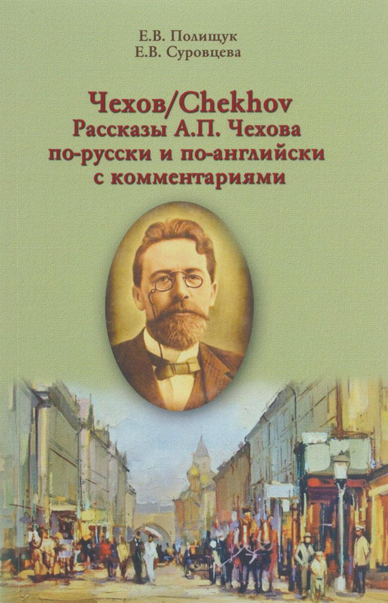 Чехов / Chekhov. Рассказы А. П. Чехова по-русски и по-английски
