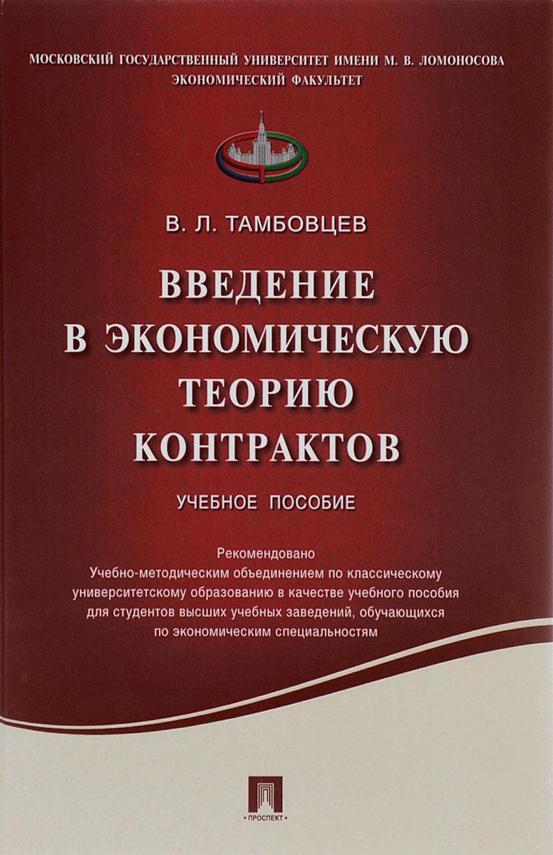 Введение в экономическую теорию контрактов.Уч.пос.-М.:Проспект,2016.