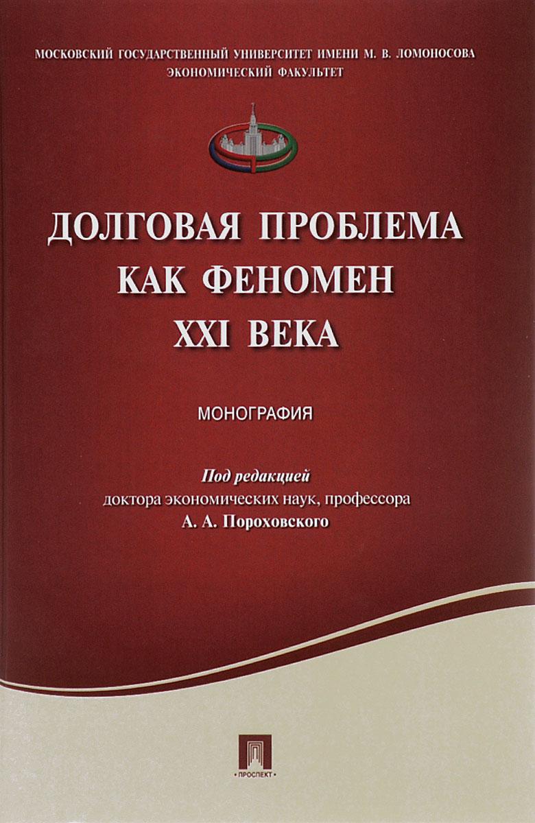 Долговая проблема как феномен XXI века.Монография.-М.:Проспект,2016.
