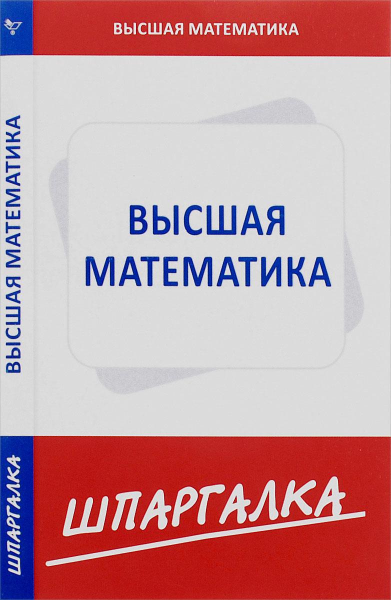 Высшая математика. Шпаргалка ( 978-5-4374-0806-3 )