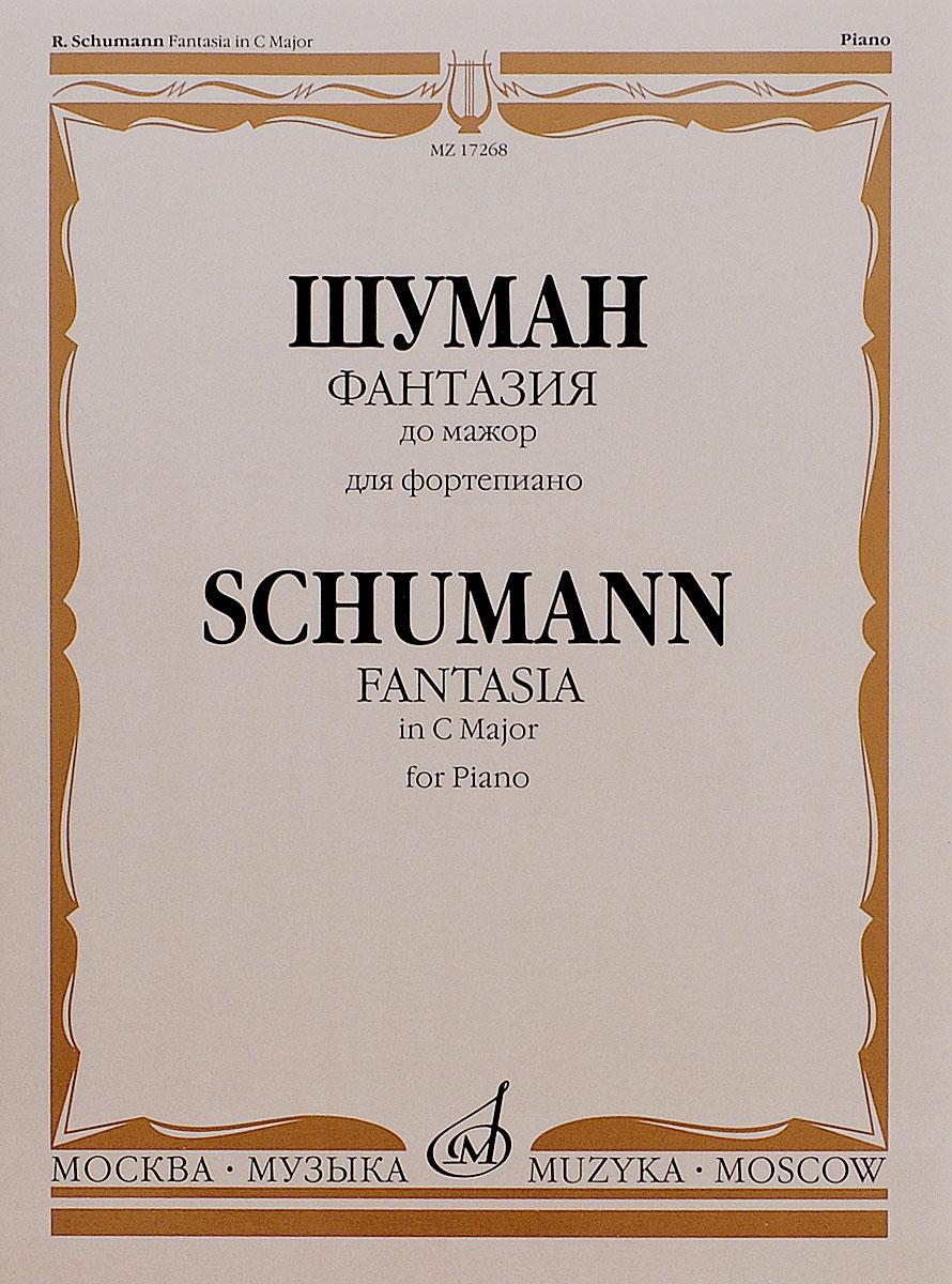 Р. Шуман. Фантазия до мажор. Для фортепиано. Сочинение 17 / R. Schumann: Fantasia in C Major: For Piano: Opus 17