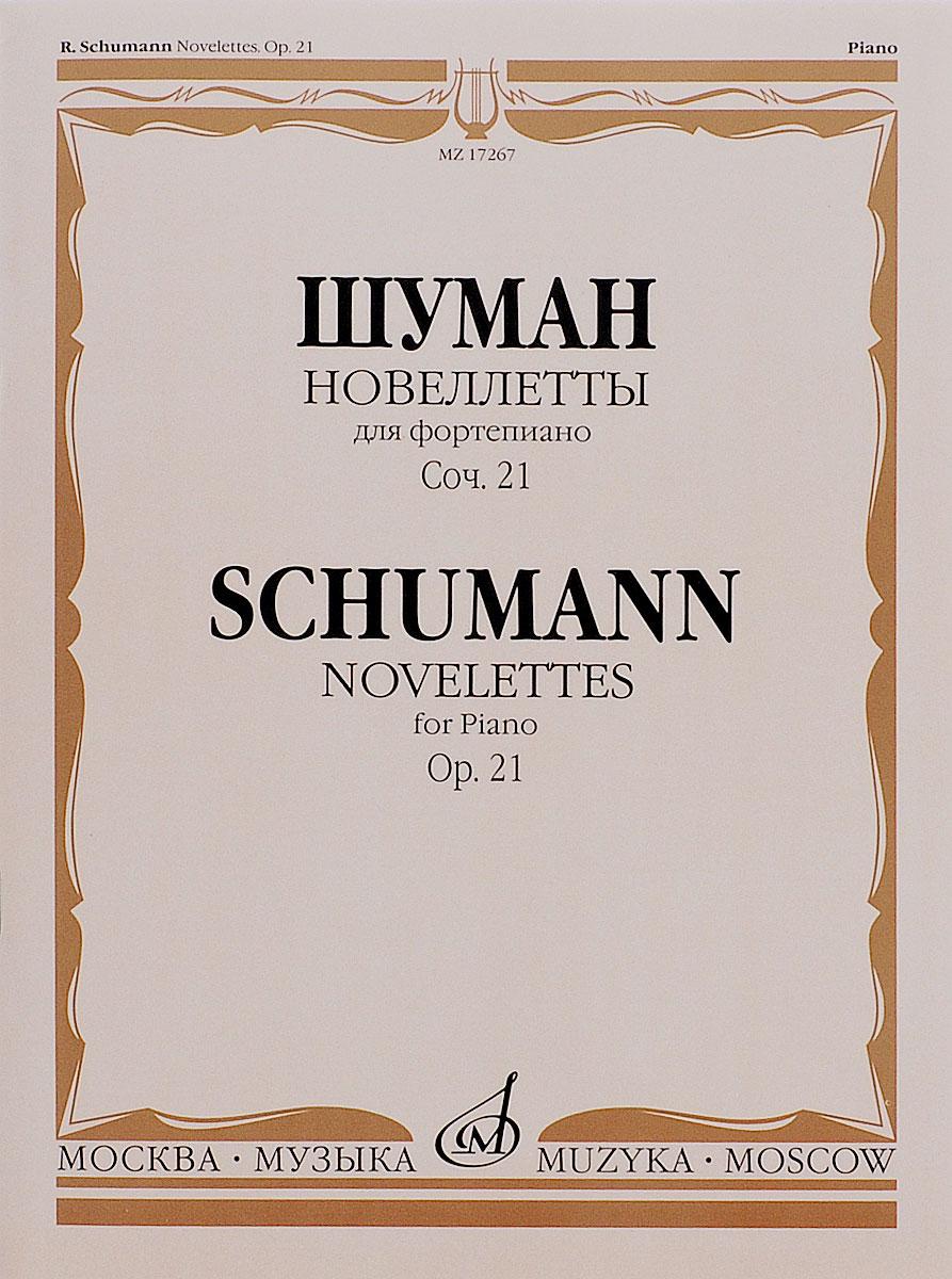 Р. Шуман. Новеллетты. Для фортепиано. Сочинение 21 / R. Schumann: Novelettes: For Piano: Opus 21