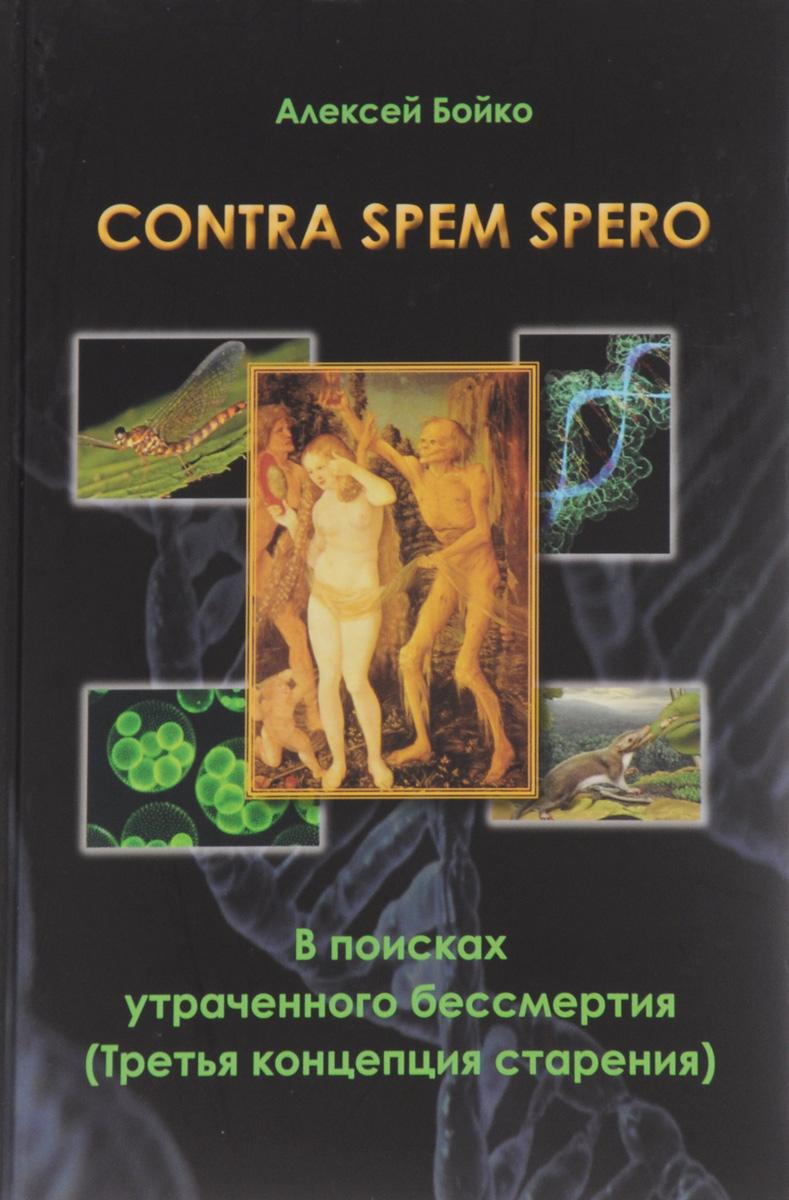 Contra spem spero. В поисках утраченного бессмертия (Третья концепция старения)
