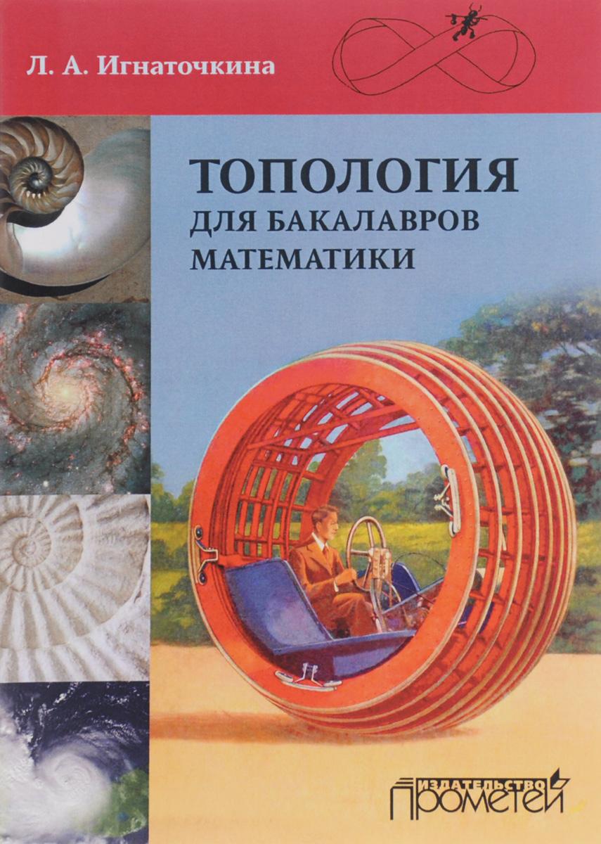 Топология для бакалавров математики. Учебное пособие ( 978-5-9907453-1-5 )
