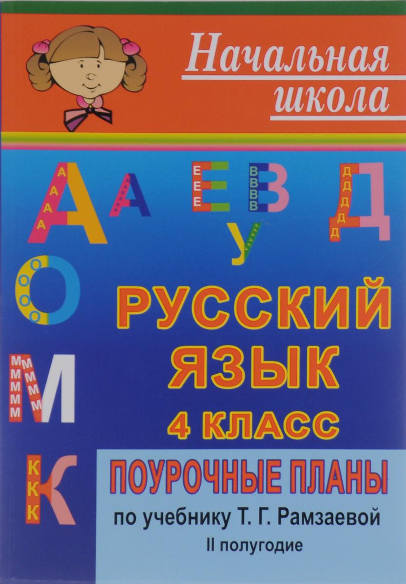 Русский язык. 4 класс: поурочные планы по учебнику Т. Г. Рамзаевой