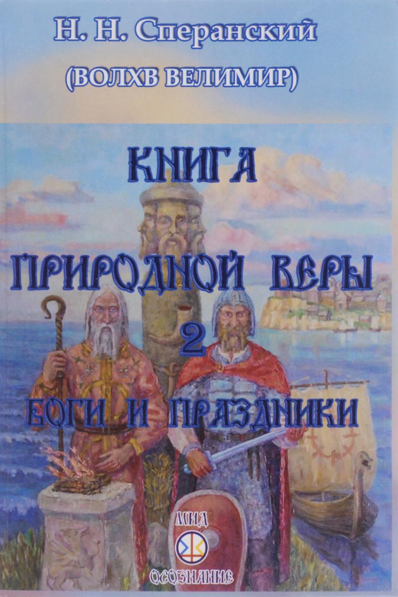Книга природной веры. Книга 2. Боги и праздники