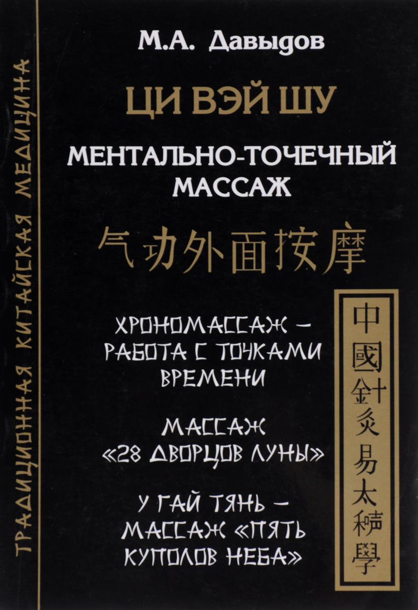 Ци Вэй Шу. Ментально-точечный массаж