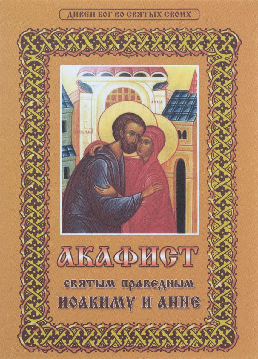 Акафист святым праведным Иоакиму и Анне ( 978-5-93313-150-2 )
